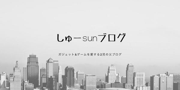 しゅーSUNブログ
